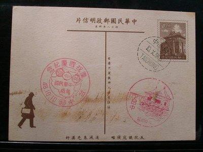 明信片~金門-48/10/10..慶祝國慶台中郵戳..交通部郵政總局印製..如圖示