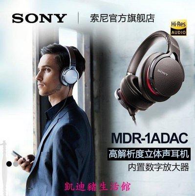【凱迪豬生活館】Sony/索尼 MDR-1ADAC 頭戴式立體聲耳機 官方旗艦店 內置數字放大器 高解析度立體聲KTZ-201059