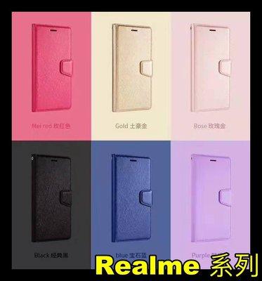 【萌萌噠】Realme C21 (6.5吋) 時尚經典 蠶絲紋保護殼 全包軟邊側翻皮套 支架插卡磁扣 皮套