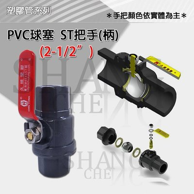 尚成百貨.2-1/2英吋 PVC球塞 球塞凡而 止水閥 不鏽鋼把手 PVC水管開關 塑膠球閥 水管開關
