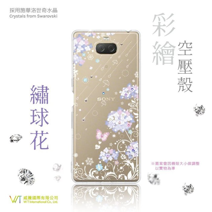 【WT 威騰國際】Sony Xperia 10 / Xperia 10+_『繡球花』施華洛世奇水晶 彩繪空壓 保護殼