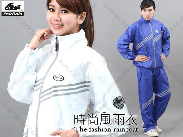 ψ|Raincoat_兩截式風雨衣|飛銳牌─RCP-701─新幹線強化版風雨衣 極光白『免運』耀瑪騎士生活