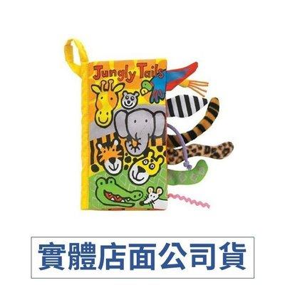 JELLYCAT 感官刺激布書 JUNGLY TAILS 叢林動物尾巴(安撫書)
