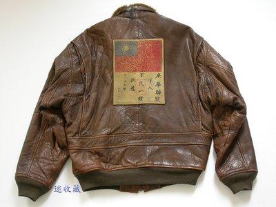 迷收藏...稀有飛虎隊皮夾克老虎第14空軍G-1