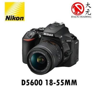 *大元 新北*【平輸優惠】NIKON D5600+18-55mm KIT 平輸 D5500 D5600