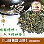 5斤送半斤(10送1包)~100%台灣茶【山茶巷高...
