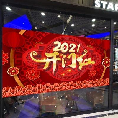 新年貼紙 2021元旦新年開門紅裝飾品櫥窗貼紙公司職場布置商場玻璃地貼【快速出貨】