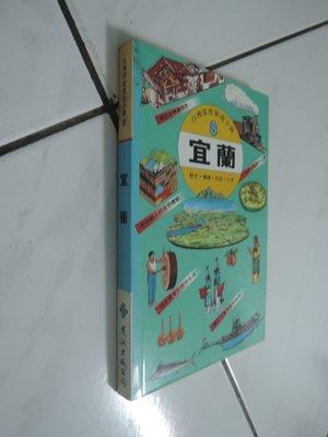 典藏乾坤&書---旅遊---宜蘭C