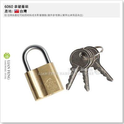 【工具屋】*含稅* 6060 拿破崙鎖 25mm 銅鎖 鎖頭 門鎖 銅掛鎖 多用途 附3把鑰匙 安全鎖頭 防護 台灣製
