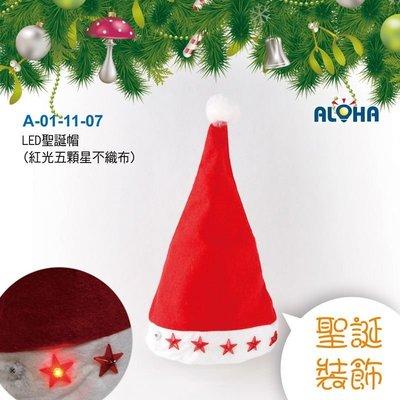 led聖誕燈批發【A-01-11-07】LED聖誕帽(紅光五顆星不織布)  會發光的耶誕帽/造型燈串/跨年煙火 露營車