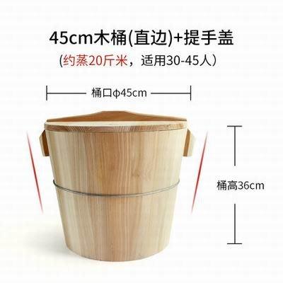 【45cm直邊蒸飯木桶-提手蓋-1款/...