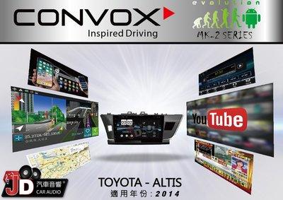【JD汽車音響】CONVOX TOYOTA ALTIS 2014 10吋專車專用主機。雙向智慧手機連接/IPS液晶顯示