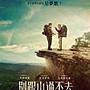 (哈利波特-混血王子的背叛/第七日的奇蹟/別跟山過不去)~DVD隨附贈品~(可分售)~