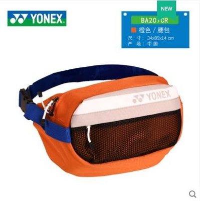 萌時尚小鋪 YONEX尤尼克斯YY 腰包 BA207CR羽毛球包 運動腰包 便攜手提單肩包
