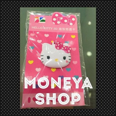 Hello Kitty 3D造型悠遊卡-愛戀 moneya麻尼呀小舖