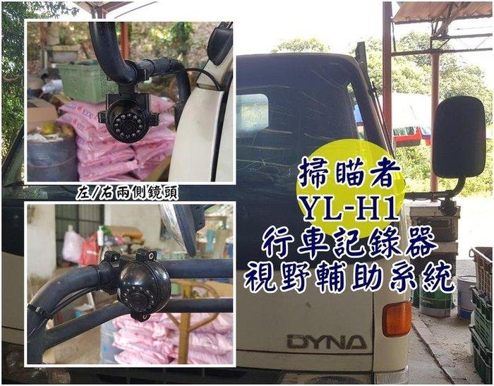 大新竹【阿勇的店】大車專用四錄行車記錄器 視野輔助系統 左右盲區顯影 倒車顯影 掃瞄者YL-H1 720P 另售T1