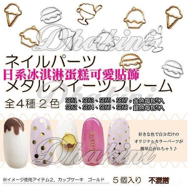 日本雜誌人氣款~《日系冰淇淋蛋糕可愛貼飾-SE系列》~有8款(每包5顆)~單包銷售區