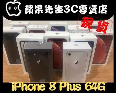 [蘋果先生] iPhone 8 Plus 64G 256也有.蘋果原廠台灣公司貨 三色現貨 新貨量少直接來電