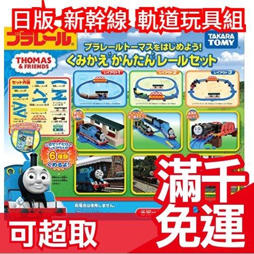 【湯瑪士小火車 簡單軌】日版Takara Tomy Plarail 新幹線 軌道玩具組 聖誕節新年 交換禮物 ❤JP Plus+