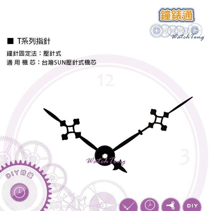 【鐘錶通】T系列鐘針 T082060 / 相容台灣SUN壓針式機芯