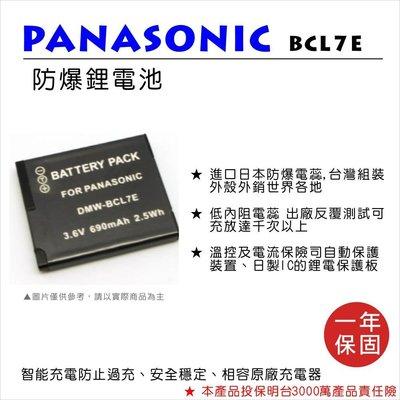 【數位小熊】Panasonic 國際牌...