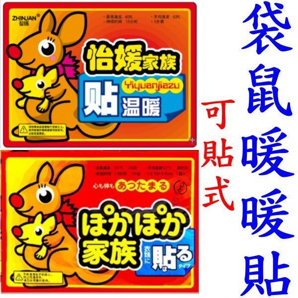 台灣現貨 360片整箱專用賣場 袋鼠暖暖貼 暖暖包 請下標36袋 含運1152元 多10片就多下標1袋 最低下標數量36
