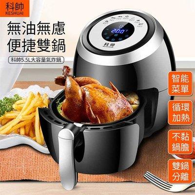 福利品-科帥5.5L雙鍋微電腦液晶觸控氣炸鍋AF-606(K0046-AF606)合格認證