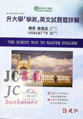 【JC書局】建宏高中 109年 升大學 學測 英文試題暨詳解