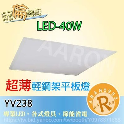 Q3【阿倫燈具】(Y238)LED40W 輕鋼架 平板燈 超薄型辦公室,商業空間 展覽會場高亮度 不眩光 網路熱銷 崁燈