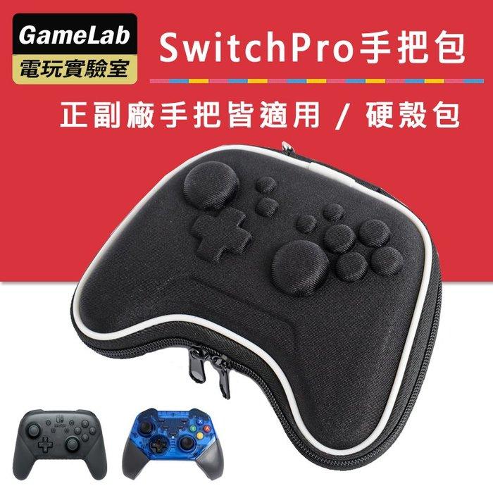 現貨 Switch Pro 手把 收納包 整理包 手把包【電玩實驗室】JNS0039