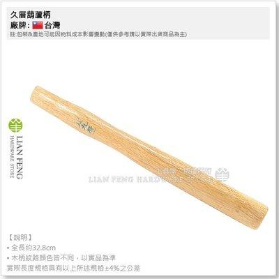 【工具屋】久層葫蘆柄 1P(1磅) 木...