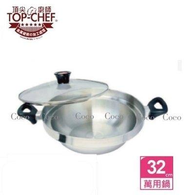 Top Chef 頂尖廚師 經典316頂級不鏽鋼萬用鍋32cm 湯鍋 火鍋 【CocoLife】