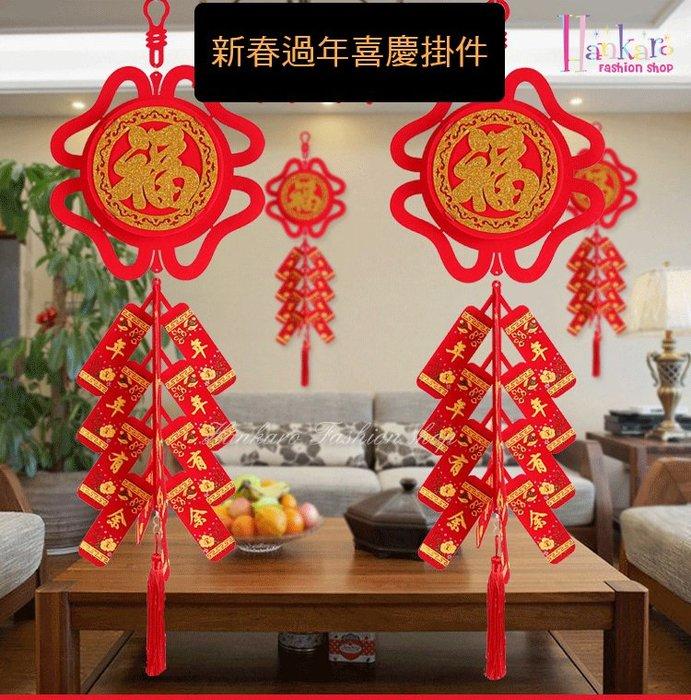 ☆[Hankaro]☆春節系列商品雙面植絨鏤空如意掛飾系列(單個)