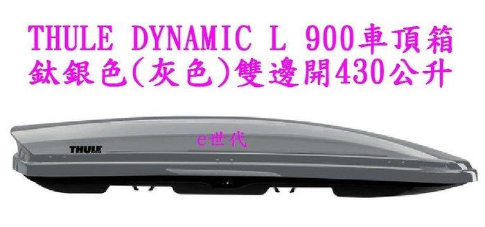 e世代THULE DYNAMIC 900 L 鈦銀色車頂行李箱(灰色)~瑞典都樂車頂箱左右雙邊開430公升五年保固車頂架