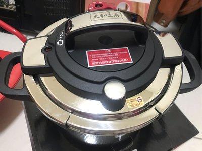 🔥🔥萊爾富免運🔥🔥只剩一個便宜賣❤️太和工房SUS316不鏽鋼壓力鍋5L(高度16cm、寬度23.5cm)