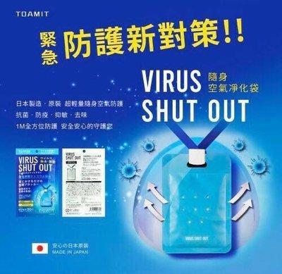 日本製超人氣virus shut out 隨身攜帶掛式除菌包~拒絕假貨~日本真品