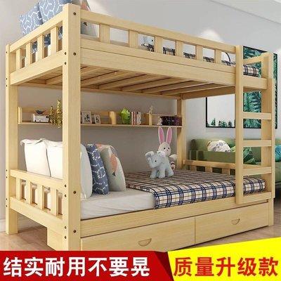 包送貨及安裝實木兒童床松木上下鋪高低床子母床雙層床上下床成人床宿舍床碌架床