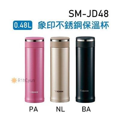 【日群】ZOJIRUSHI象印不銹鋼0.48L可分解杯蓋保溫杯SM-JD48