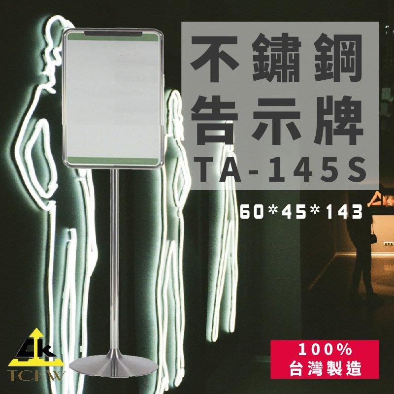 公告指引➤TA-145S 不鏽鋼告示牌(直式-小) 304不銹鋼 雙面可視 標示牌 目錄架 DM架 展示架 台灣製造
