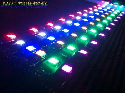 @宙威@ 5050 SMD 36發光體 30公分條燈 燈條 12晶 燈條 LED 高亮版