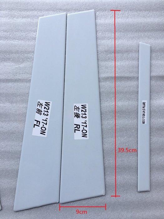賓士 E-class W213 電鍍B柱 中柱 C柱 白鐵 不鏽鋼 鏡面處理 電鍍