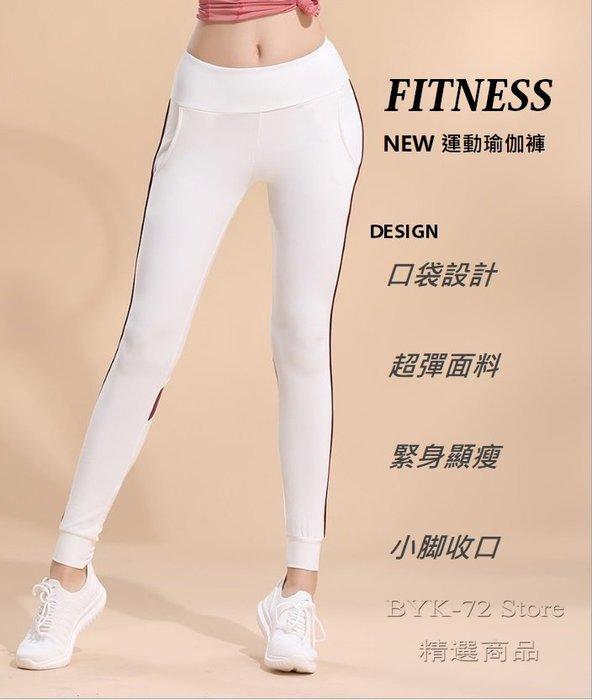 女運動緊身褲 瑜伽褲【S~XL】口袋設計 彈性緊身健身褲 運動顯瘦彈力速乾透氣健身褲跑步運動瑜伽褲