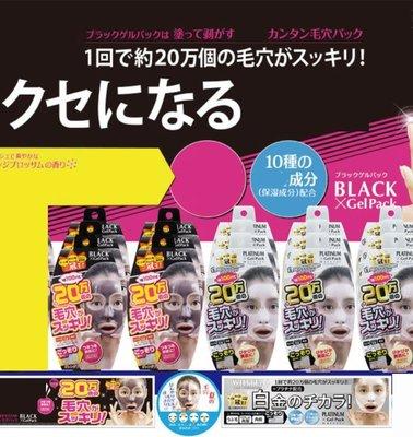 日本製三冠王 黑色毛穴潔淨凍膜  白色白金凍模  樂天好評