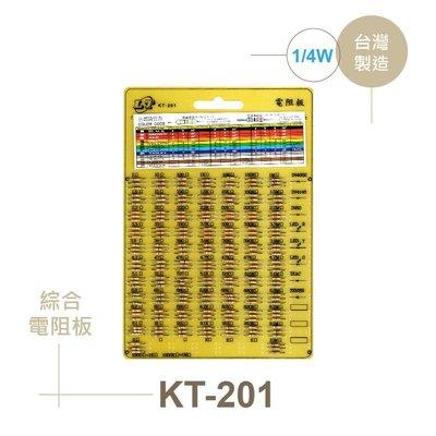 『堃邑』含稅價 綜合電阻板 1 / 4 W 72種 阻值 * 3 附 KT-201 PCB 板