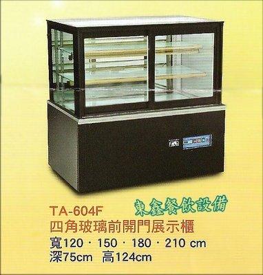 ~~東鑫餐飲設備~~TA-604F 4角玻璃前開門展示櫃 / 蛋糕冷藏展示櫥 / 營業用前開式冷藏展示櫃