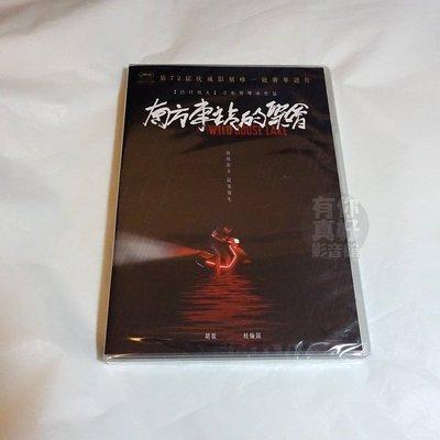 全新影片《南方車站的聚會》DVD 胡歌 桂綸鎂 廖凡 萬茜 刁亦男