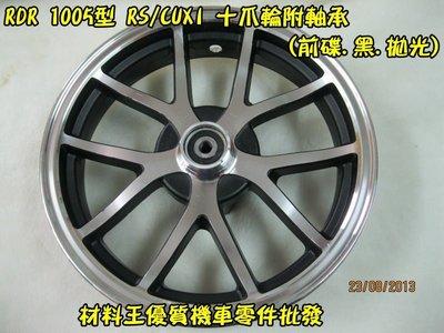 材料王*RDR 1005型 RS100.CUXI 十爪輪圈.鋁圈.輪框(附軸承)(前碟)-黑色拋光*