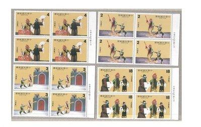 方連之友  4方連~71年 特180 中國戲劇郵票~古城會  同位四方連帶右廠名 VF