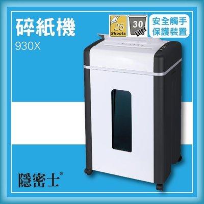 專業級事務機器-隱密士 930X 碎紙機[可碎辦公小物件/迴紋針/格式卡片/光控技術]