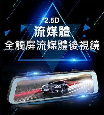 週一特惠~ 19新標準  十吋全觸屏2.5D 流媒體 行車紀錄器 贈32G記憶卡!